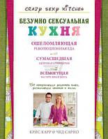Книга Чед Сарно «Безумно сексуальная кухня» 978-5-699-67203-5