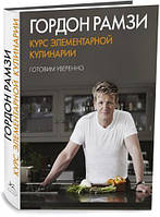 Книга Гордон Рамзи «Курс элементарной кулинарии. Готовим уверенно» 978-5-389-05939-9