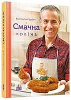 Книга Константин Грубич «Смачна країна» 978-617-679-154-6