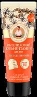 """Облепиховый крем-витамин для ног """"Питательный"""" Рецепты Бабушки Агафьи на Соках"""