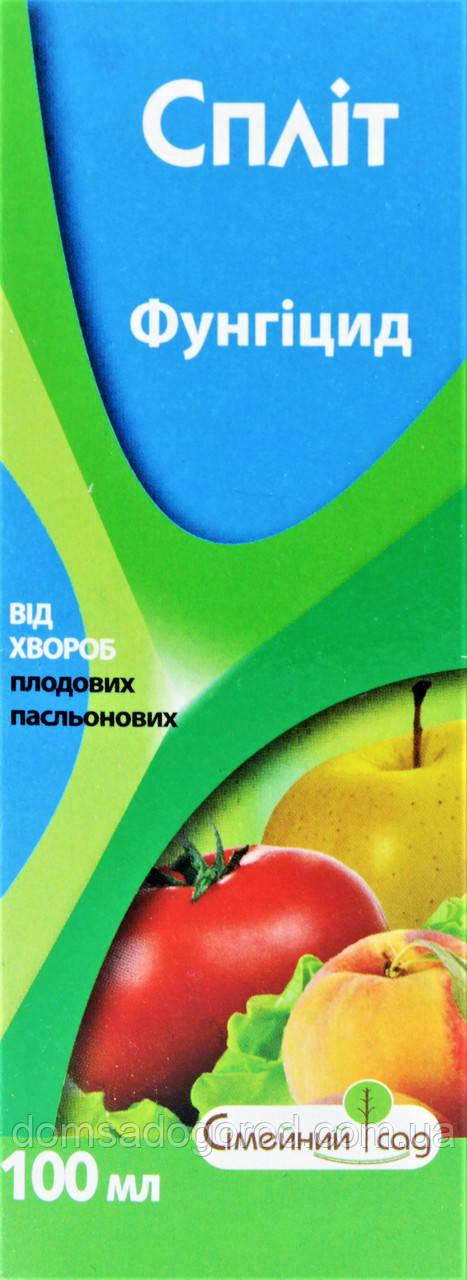 """Фунгицид Сплит """"Аптека садівніка""""100 мл"""