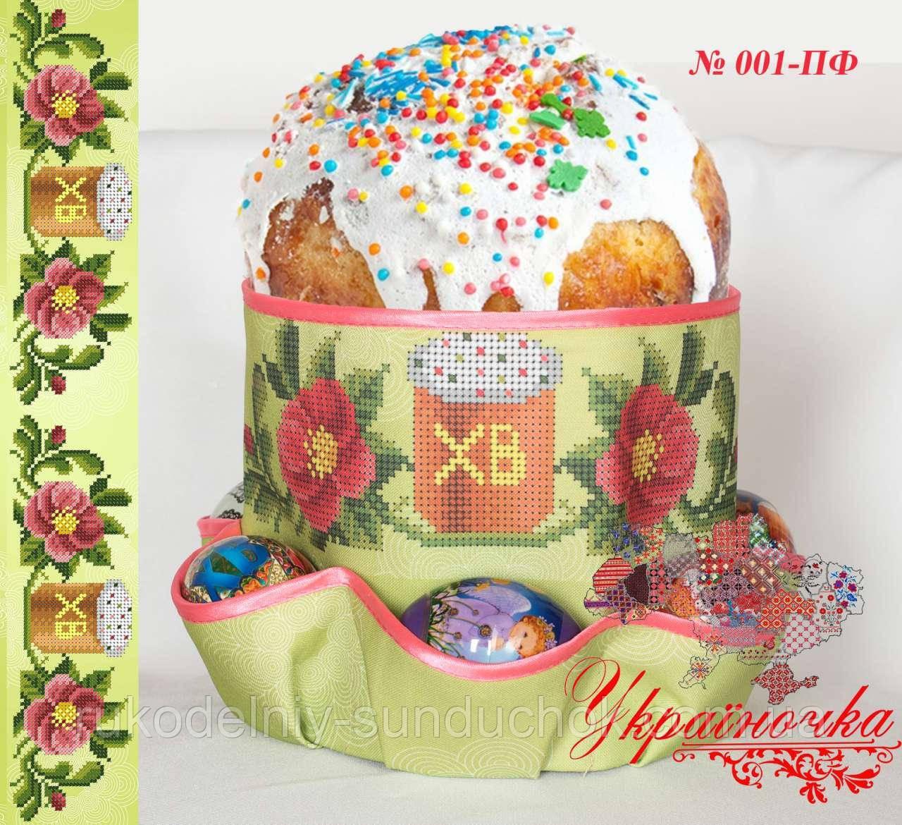 Набор для вышивания бисером Пасхальная декоративная подставка ТМ Украиночка 001-ПФ