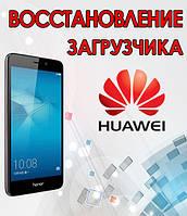 Восстановление загрузчика смартфонов Huawei (unbrick)