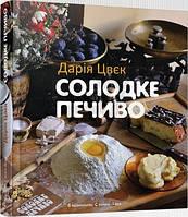 Книга Дария Цвек «Солодке печиво» 978-617-679-009-9