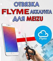Отвязка от Flyme аккаунта смартфонов Meizu