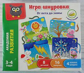 """Гра-шнурівка з липучками """"Від літа до зими"""" 3-4 роки VT5303-05 Vladi Toys Україна"""