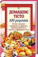 Книга «Домашнє тісто. 500 рецептів.Печемо і смажимо з дріжджового, заварного, здобного, листкового, пісочного, пряникового тіста» 978-966-14-9316-1