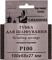 Губка для шлифования четырехсторонняя Р100 100 х 68 х 27 мм SAMURAI 70V003
