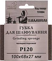 Губка для шлифования четырехсторонняя Р120 100 х 68 х 27 мм SAMURAI 70V004