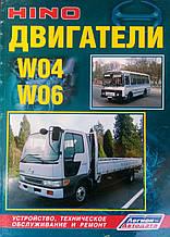 ДВИГАТЕЛИ HINO W04 • W06   Устройство • Техническое обслуживание •  Ремонт