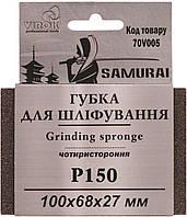 Губка для шлифования четырехсторонняя Р150 100 х 68 х 27 мм SAMURAI 70V005