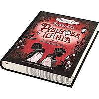 """Книга B5 """"Рубиновая книга. Timeless"""" Керстин Гир твердая обложка / Школа / №4437"""