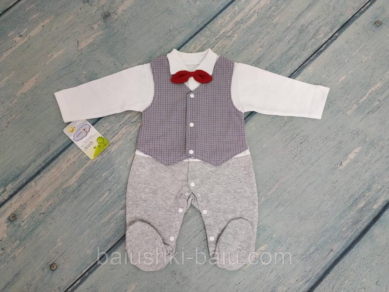 Нарядный человечек для новорожденного мальчика (интерлок), ТМ Happy Tot