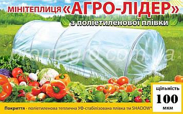 Парник из пленки Агро-Лидер УФ-стабилизатор 36 мес. 1.20*80/ 6м /100 мкм