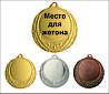 Медаль ME0170 с жетоном и лентой (70mm)