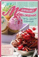 Книга Зоряна Ивченко «Домашнее мороженое» 978-617-12-3134-4