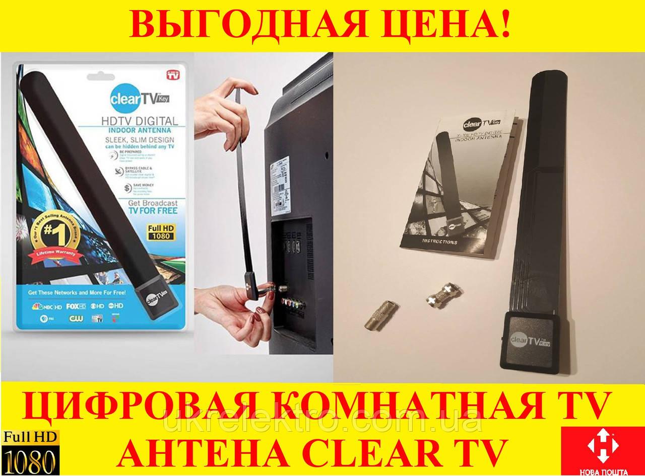 Цифровая комнатная ТВ антенна Clear TV HDTV, антенна для Т2