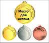 Медаль MMC3078 с жетоном и лентой (70mm)