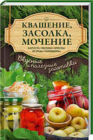 Книга Анна Кобец «Квашение, засолка, мочение. Капуста, яблоки, абрузы, огурцы, помидоры» 978-617-12-3171-9