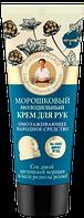 Морошковый молодильный крем для рук Рецепты Бабушки Агафьи на Соках