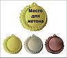 Медаль MMC7010 с жетоном и лентой (70mm)