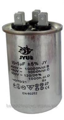 Конденсатор СВВ-65 Пусковой/рабочий в алюминиевом корпусе (15+ 5) мкф  450 В