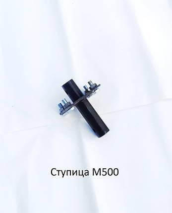 Ступица М500 для универсального колеса, фото 2