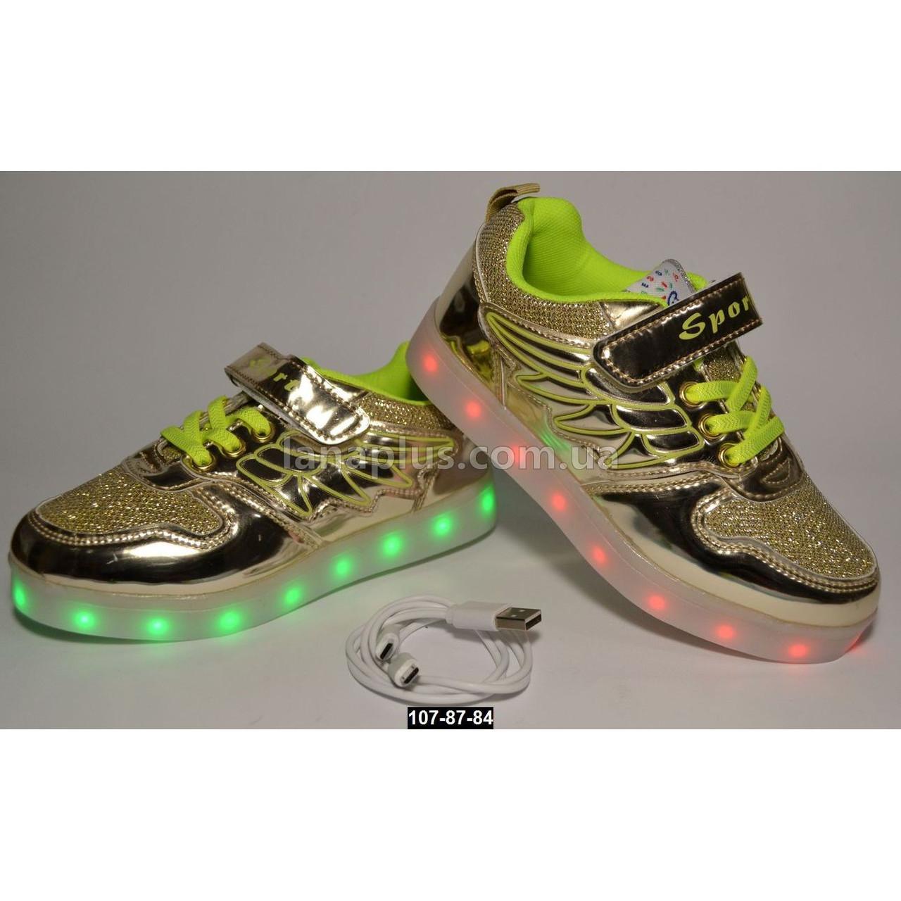 Золотые светящиеся кроссовки, USB, 29 размер (18.5 см), 11 режимов LED подсветки, супинатор