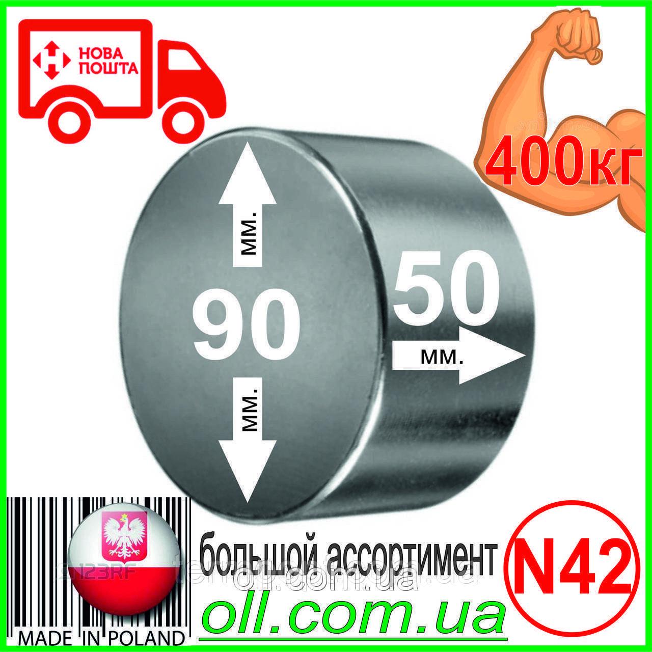 Неодимовый магнит 90 х 50 мм. (на 400 кг.) N42. Польша.