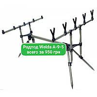Род Под на 5 удилищ WEIDA (Kaida) A9-5 (подставка для удилищ)