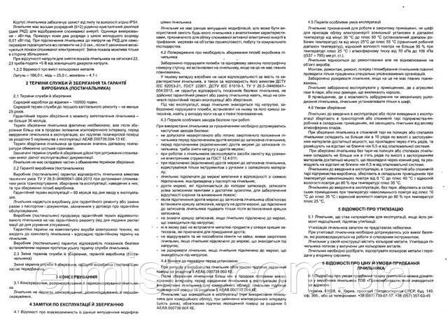 Паспорт электросчетчика СИСТЕМА ОЕ-008 NFH-01 5-50A (СТ-ЕА05M)