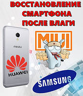 Восстановление смартфона после влаги Xiaomi, Meizu, Huawei, Lenovo