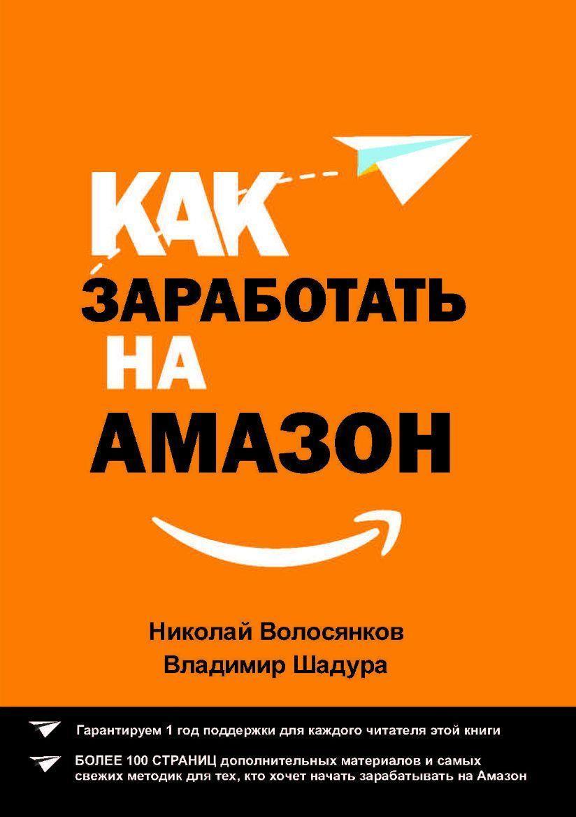 Как заработать на Амазон (Amazon)