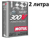 Масло моторное 5w30 (2 л.) Motul 300V Power Racing