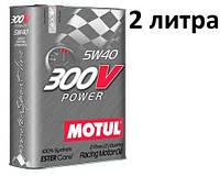 Масло моторное 5w40 (2 л.) Motul 300V Power