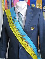 Стрічка Вихователь атласна жовто-блакитна, фольга