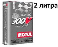 Масло моторное 10w40 (2 л.) Motul 300V Chrono