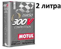 Масло моторное 15w50 (2 л.) Motul 300V Competition, фото 1