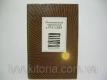 Утопический социализм в России (б/у).
