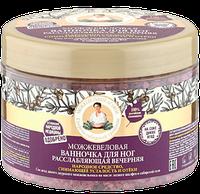 Можжевеловая ванночка для ног расслабляющая вечерняя Рецепты Бабушки Агафьи на Соках