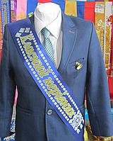 Стрічка Класний керівник атласна синя з орнаментом