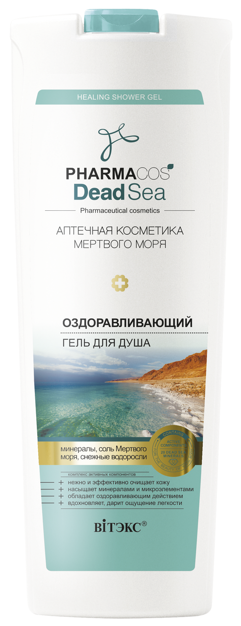 Гель для душа Витэкс Dead Sea Shower Gel