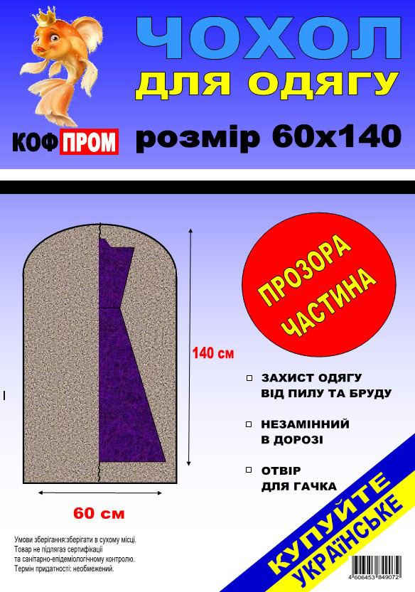 Чехол для хранения и упаковки одежды флизелиновый на молнии, черного цвета, 60х140см с прозрачной вставкой
