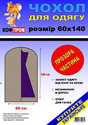 Чехол для хранения и упаковки одежды флизелиновый на молнии,белого  цвета, 60х140см с прозрачной вставкой