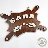 """Табличка для бани """"Баня"""" (большая)"""