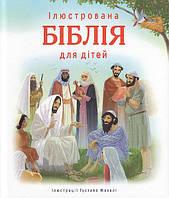 Ілюстрована Біблія для дітей, фото 1
