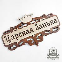 """Табличка для бани """"Царская банька"""""""