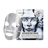 """Корейская тканевая двухслойная маска для лица """"Космическое сияние"""""""