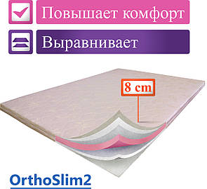 Тонкий ортопедический матрас (наматрасник, футон, топер) OrthoSlim2. Высота 8 см.