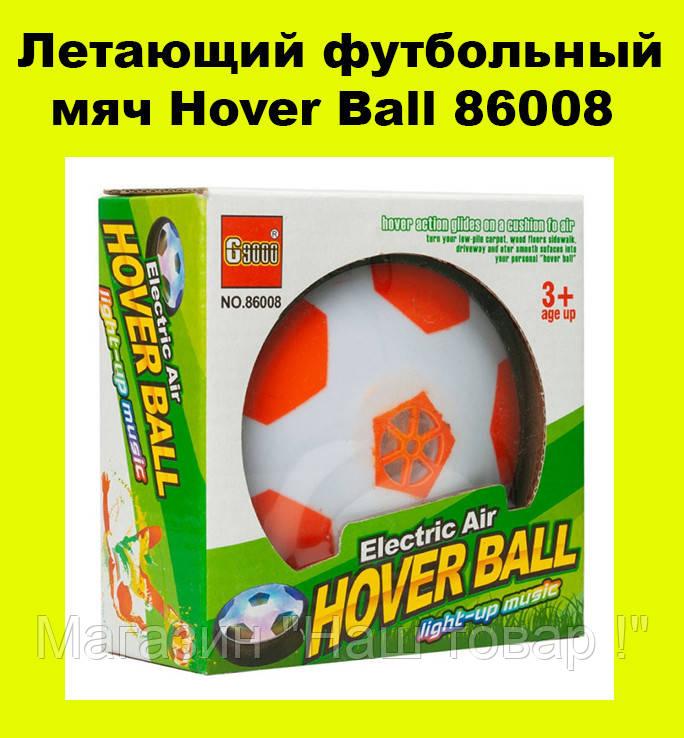 Летающий футбольный мяч Hover Ball 86008 МИНИ!АКЦИЯ